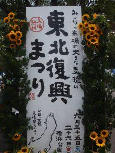 東北復興祭り㏌横浜スタジアム2
