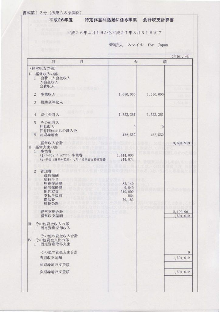 平成26年度収支報告-1