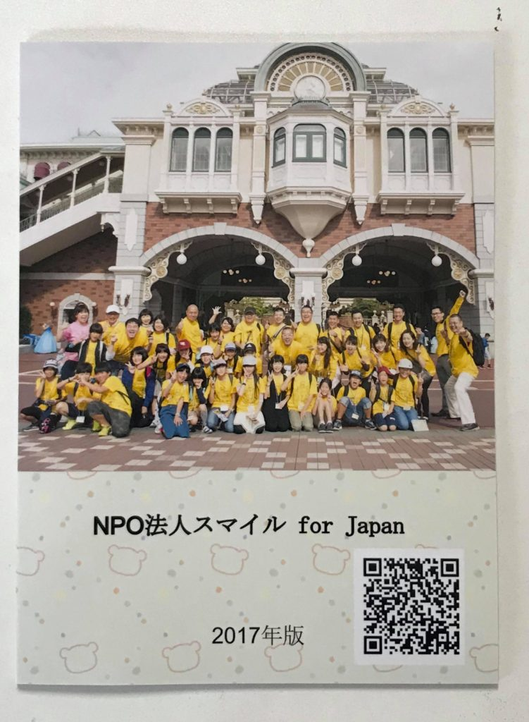 スマイル for Japan|写真集