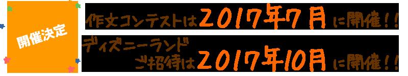 開催時期 第3回目は2017年の秋に開催決定!!