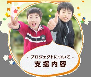 被災地(気仙沼)の子供達を東京ディズニーランドにご招待プロジェクトについて 支援内容