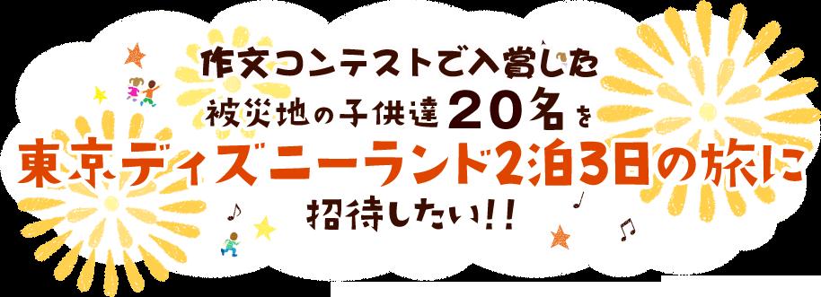 [プロジェクト詳細]被災地の子供達100名を東京ディズニーランド1泊2日の旅に招待したい!!