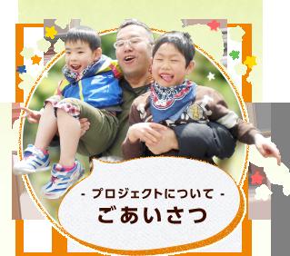 被災地(気仙沼)の子供達を東京ディズニーランドにご招待プロジェクトについて ごあいさつ