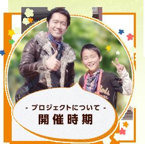被災地(気仙沼)の子供達を東京ディズニーランドにご招待プロジェクトについて 開催時期