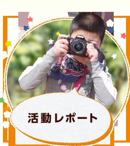 被災地(気仙沼)の子供達を東京ディズニーランドにご招待 活動レポート