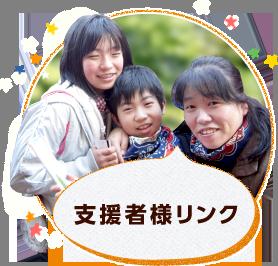 被災地(気仙沼)の子供達を東京ディズニーランドにご招待 支援者様リンク