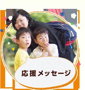 被災地(気仙沼)の子供達を東京ディズニーランドにご招待 応援メッセージ
